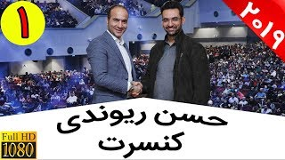 Download Hasan Reyvandi - 2019 HD | حسن ریوندی جدید - شوخی با وزیر ارتباطات Video