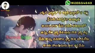 Download అమ్మకు దూరమైనా అనాధ బాలకుడు కథ   #Sureshbojja   Telugu #heart touching mother quotes #sureshbojja Video