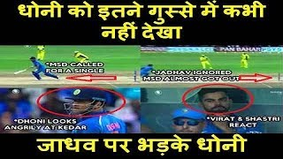 Download IND vs AUS 1st ODI: Ms Dhoni Got Angry On Kedar Jadhav D-Cricket Video