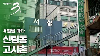 Download [다큐3일] 신림동 고시촌 3일 [풀영상] Video