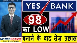 Download YES BANK SHARE NEWS   98 का LOW बनाने के बाद तेज़ उछाल   YES BANK SHARE PRICE TARGET Video