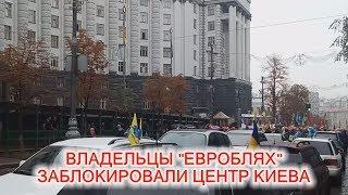 Download Владельцы ″евроблях″ заблокировали центр Киева Video
