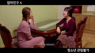 Download 엄마친구 4 Video
