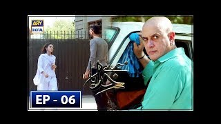 Download Mere Khudaya Episode 6 - 28th July 2018 - ARY Digital Drama Video
