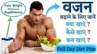 Download वजन बढ़ाये | बचपन से दुबले- पतले हैं तो करें इन चीजों का सेवन | जाने क्या खाएं? कब खाएं ?, कैसे खाएं Video