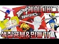 Download 레이디버그 색칠공부&만들기 장난감 Miraculous Ladybug Coloring book & DIY Toy Video
