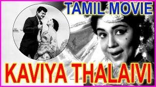 Download Kaviya Thalaivi - Tamil Full Length Movie - Tamil Movie - Gemini Ganesan,Shavukar Janaki Video