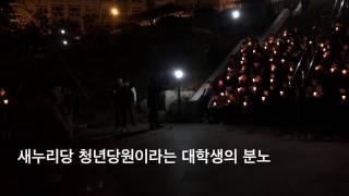 Download 새누리당 청년당원이라는 대학생의 분노 Video