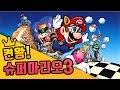 Download 녹두로의 슈퍼마리오3 켠김에 왕까지 Video