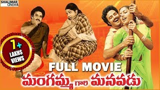 Download Mangammagari Manavadu Full Length Movie || Nandamuri Balakrishna, Suhasini Video