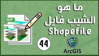 Download ArcMap 17 - ما هو ملف الشيب فايل shapefile Video