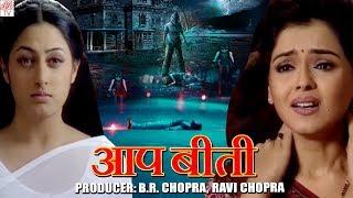 Download AapBeeti-Hindi Hd Horror Serial    BR Chopra Superhit Hindi TV Serial    Epi- 24    Video
