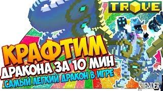 Download TROVE-Крафтим ДРАКОНА с нуля за 10 минут!!!! Самый легкий по крафту дракон Carys в игре![#OStender] Video
