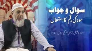 Download How to use Interest Money? by Janab Khaleel Chishti Video