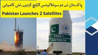 Download Pakistan Launches 2 Satellites | Pakistani Satellites Launch Video 9 Jul 2018 Video