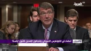 Download حملة في مجلس الشيوخ الأميركي لتعديل قانون جاستا Video