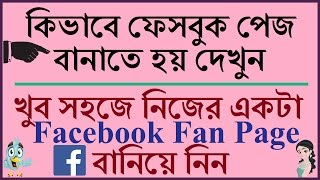 Download How to Create Facebook Fan Page Bangla Tutorial | Kivabe Facebook Page Khulbo? Video