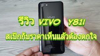 Download รีวิว VIVO Y81i ราคาเปิดตัว 4,490 บาท รุ่งหรือร่วงมาดูกัน Video