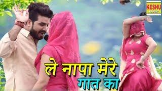 Download ले नापा मेरे गात का | Le Napa Mere Gat Ka | Pawan Dagar & RC Upadhyay | Lalpur Ragni | Keshu Music Video