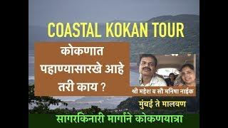 Download How to Plan Coastal Kokan Tour - सागरकिनारी मार्गाने कोकणयात्रा Video