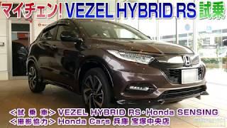 Download Honda VEZEL HYBRID ヴェゼルハイブリッドRS試乗<4K動画> Video