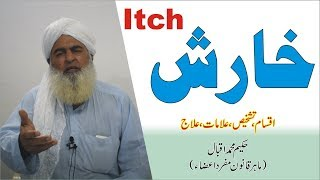Download Kharish ka Elalj ►خارش کا علاج ► खुजली ► Hakim Muhammad Iqbal Video