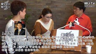 Download [몰랐수다 북한수다] 124회 '북한을 벗어나서 일주일과 한국에 도착해서 일주일은 어땠을까?' 편 #북한 #탈북자 Video