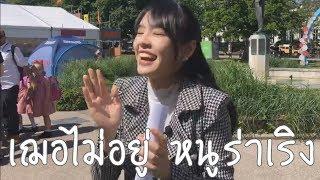 Download BNK48 EP 25 เฌอไม่อยู่หนูร่าเริง Video