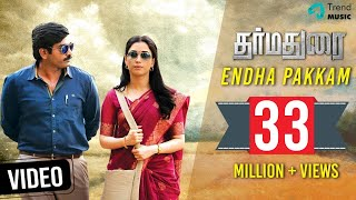 Download Dharmadurai - Endha Pakkam Video Song | #NationalAward | Vairamuthu | Yuvan Shakar Raja Video