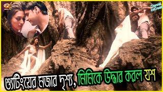 Download মিমিকে পাহাড়ে তুলতে বিপদে পড়লেন যশ | Behind The Scenes Total Dadagiri Movie Shooting Video