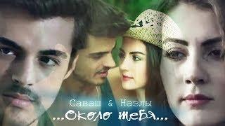 Download Саваш и Назлы / Savaş & Nazlı - Около тебя Video