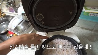 Download 전기 밥솥 물이 밖으로 빠지지 않을 때.. Water in the rice cooker is not discharged Video