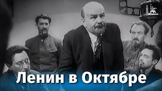 Download Ленин в октябре Video