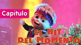 Download Masha y el Oso - El hit del momento 🎸 (Capítulo 29) Dibujos Animados en español! Video