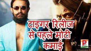Download Tiger Zinda hai एडवांस बुकिंग की ताबड़तोड़ कमाई आमिर खान का नया लुक आया सामने। PBH News Video