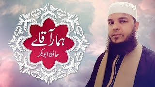 Download Aaqa Hamaray | NAAT | Hafiz Abu Bakar Video