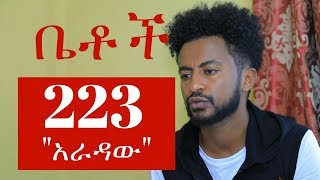 Download Betoch - ″አራዳው″ Betoch Comedy Ethiopian Series Drama Episode 223 Video