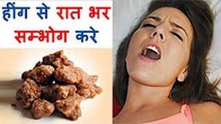Download हींग से रात भर बिस्तर पर मचाए धूम - Health Education - Home Remedies Gharelu Nuskhe Video