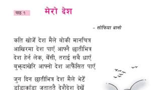 Download Mero Desh (मेरो देश) - Mero Nepali Kitaab Grade 3 - Lesson 1 *HD* Video