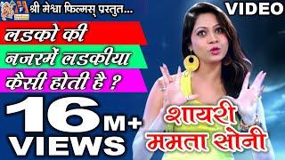Download Hindi Shayari || Mamta Soni Shayari || लड़कों की नज़र में लड़कियां कैसी होती हे || Video