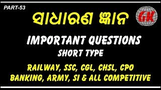 Download Odia GK | Part 53 | ଓଡ଼ିଆ ସାଧାରଣ ଜ୍ଞାନ | Educational Video | Short Type Question Video