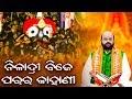 Download Niladri Bije ParaDina Ra Kahani ନୀଳାଦ୍ରୀ ବିଜେ ପରଦିନ ର କାହାଣୀ by Charana Ram Das 1080P HD VIDEO Video