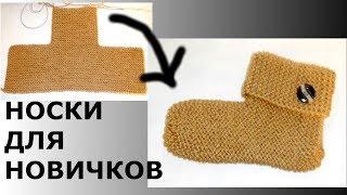Download НОСКИ ДЛЯ НАЧИНАЮЩИХ//DIY//TUTORIAL Video