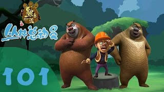 Download 《熊出没之丛林总动员 Forest Frenzy of Boonie Bears》101 打瞌睡的光头强【超清版】 Video