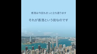 Download From Hong Kong, a message to the global community (Japanese)(Sep 2019) Video