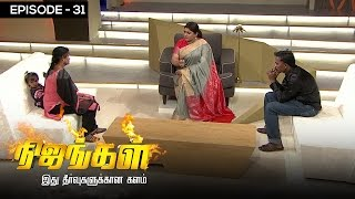 Download Nijangal - With Kushboo - நிஜங்கள் Sun TV Episode 31 | 29/11/2016 | Vision Time Video