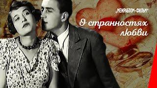 Download О странностях любви / About Oddities of Love (1936) фильм смотреть онлайн Video