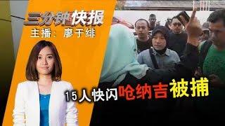 Download 2017年8月17日 Kinitv《三分钟快报》 Video