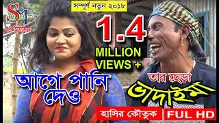 Download Tar Chera Vadaima   Age Pani Dao   Sona mia   New Bangla Comedy Natok Video