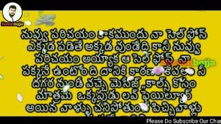 Download తెలుగు హార్ట్ టచ్చింగ్ రియల్ లవ్ స్టోరీ   #Sureshbojja   Telugu emotional love Stutas   #telugulove Video